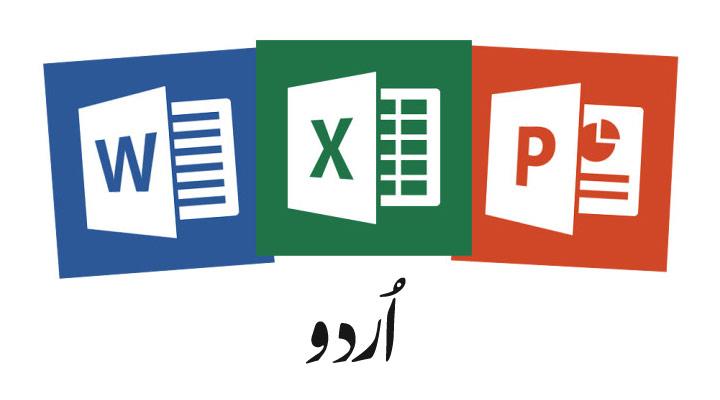 urdu-office