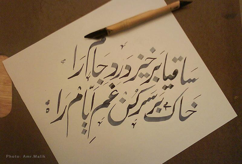 nastaliq-urdu